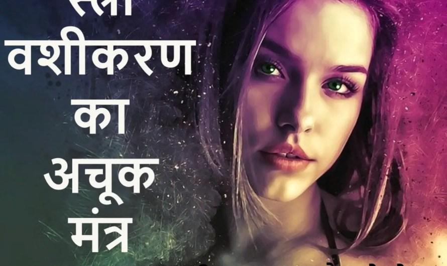 Stri Vashikaran करने के 12 आसान और शक्तिशाली मंत्र और टोटके.