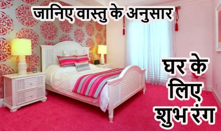 वास्तु के अनुसार बेडरूम का कलर कैसा होना चाहिए – Vastu Tips.