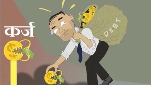 कर्ज का बोझ कम करने के लिए फिटकरी के टोटके.
