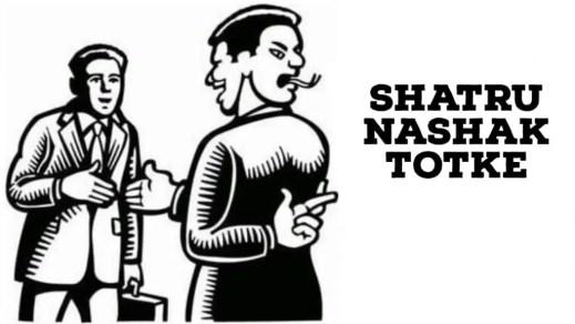 Shatru nashak totke की सफल विधि