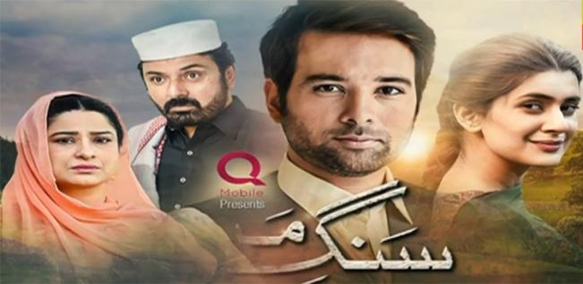 sang-e-marmar - best pakistani dramas list