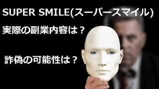 SUPER SMILE(スーパースマイル)は詐欺?