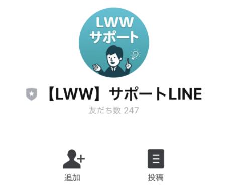 LWWサポート