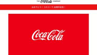 コカ・コーラ詐欺