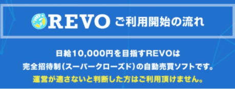 REVO投資