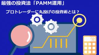 PAMM最強のスマホ投資