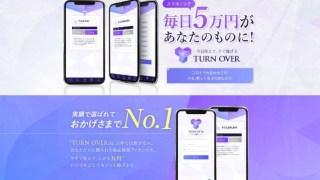 TURN OVER(ターンオーバー)は怪しいFX投資詐欺?口コミや評判から稼げるか稼げないかを検証します。