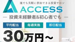 ACCESS(アクセス)は競艇投資サロン?詐欺の可能性と評判を調査