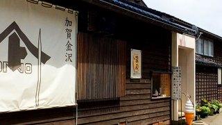 金沢大野のヤマト醤油味噌(石川県金沢市)そうだ週末、金沢に行こう3