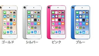iPod touch 6世代が出てた!軽い安いWiFi運用にいい!