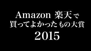 Amazon 楽天で買ってよかったもの大賞 2015年,2016年〜2017年