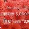 本日までAmazon母の日セール Kindle Fireが3,980円 その他Kindleも安い