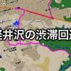 軽井沢 渋滞回避の抜け道 5選+広域抜道 で快適観光