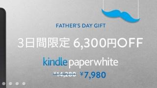 12日までAmazon父の日セール Kindle Paperwhite黒が44%オフ、7,980円〜 安い!