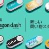Amazonダッシュボタン 利用可能ブランドは42ブランド お得なのはどれ?