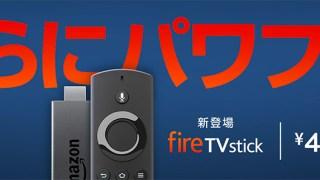 Fire TV Stick (Newモデル)でプライム会員特典を使い倒す 2017年新型が出たよ