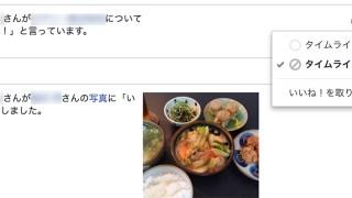 Facebookのプロフィール写真変更「いいね!」をタイムライン、友達に表示・通知させない方法