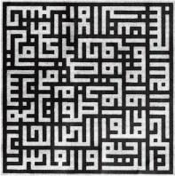 Kaligrafi Surah Al-Asr (download dari http://goo.gl/CSTQ6)