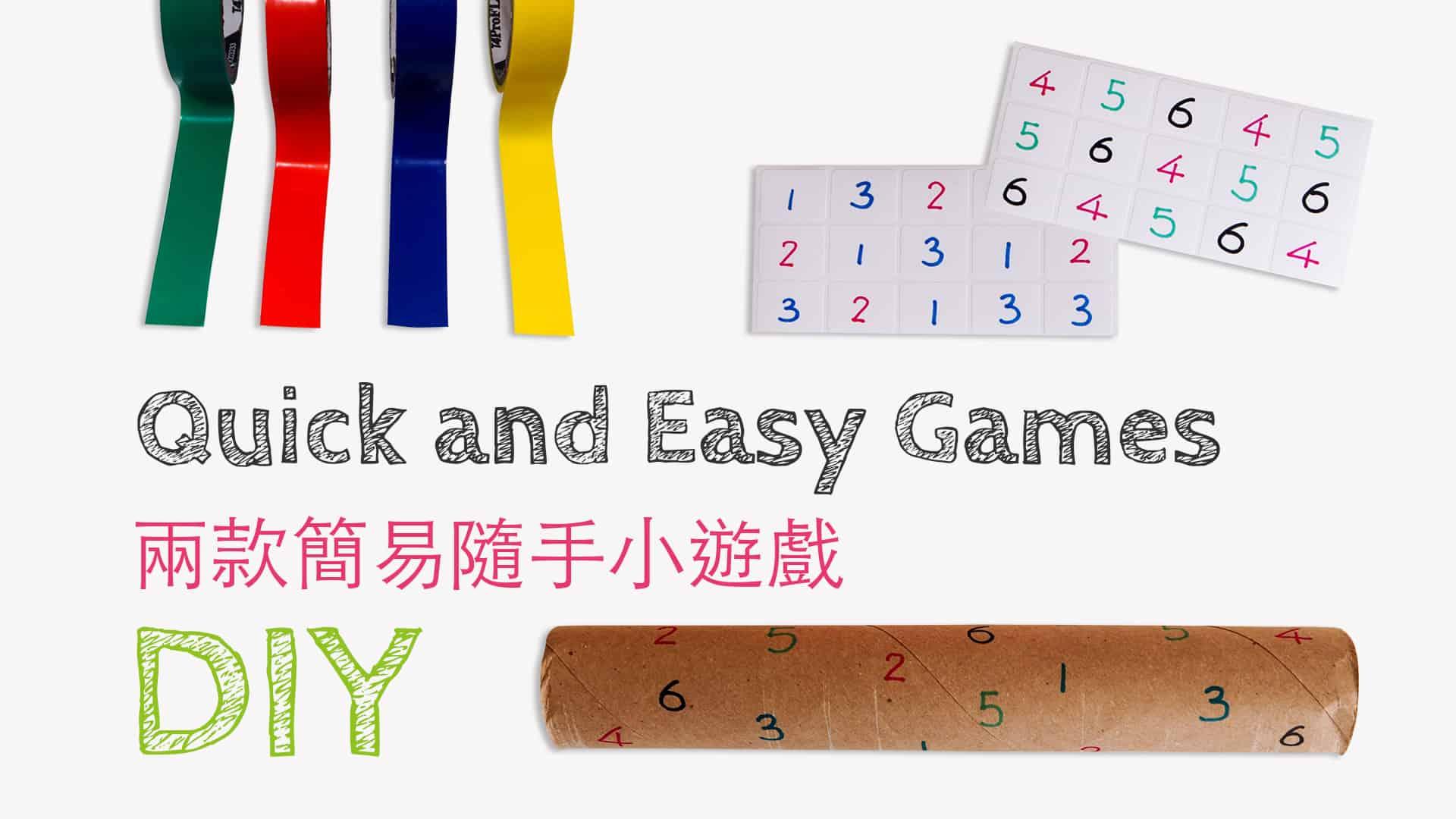 DIY 兩款簡易隨手小遊戲 Quick and Easy Games