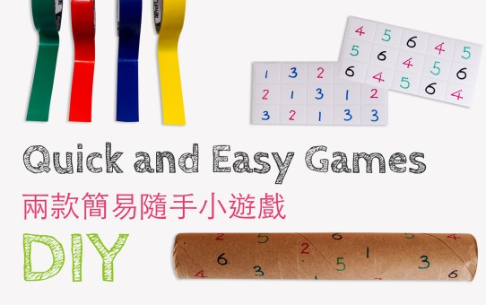 DIY 兩款簡易隨手小遊戲 Quick and Easy Games