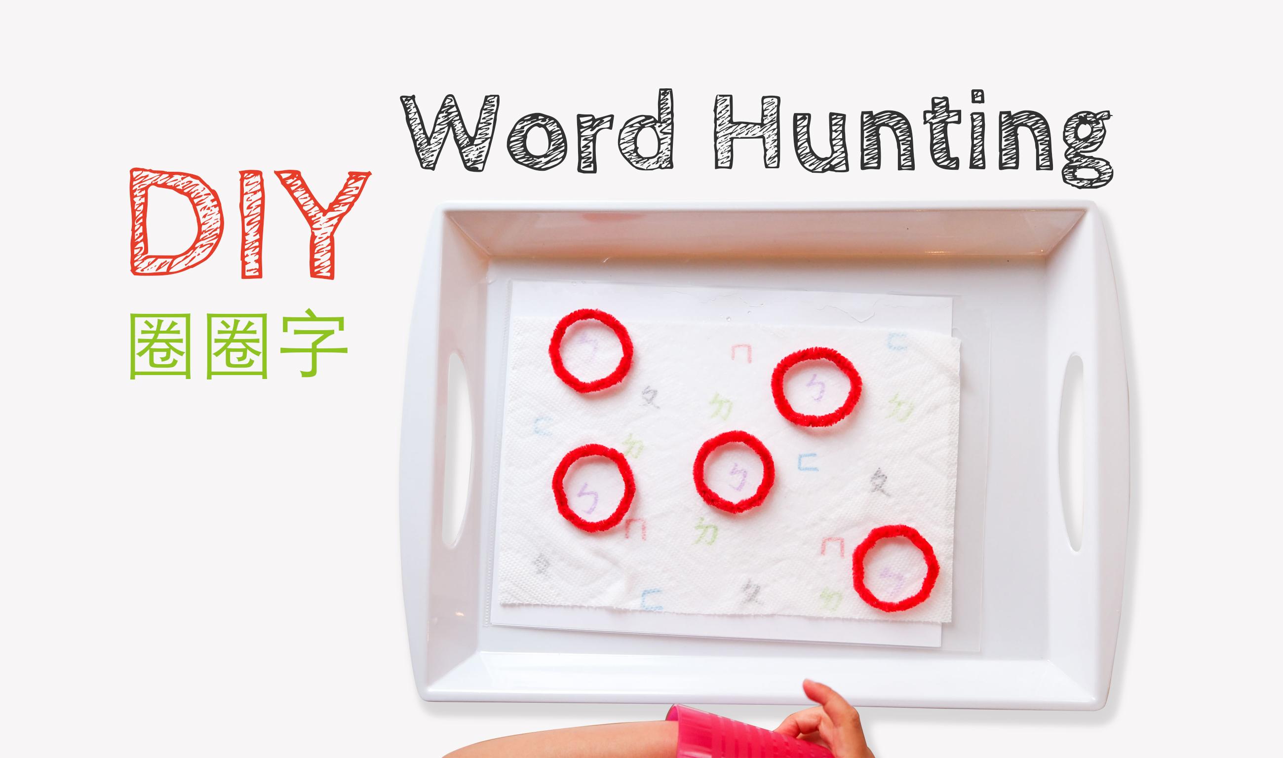 DIY 濕紙圈圈字遊戲 DIY Word Hunting