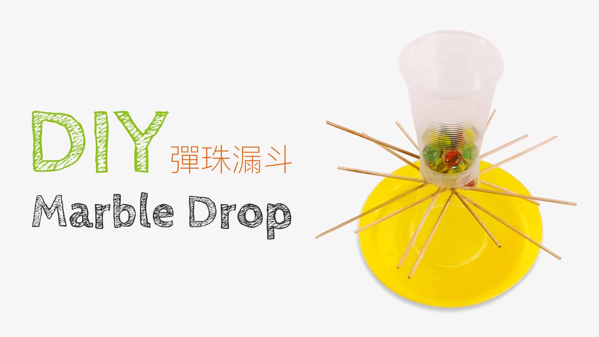 DIY 自製玩具–彈珠漏斗 Marble Drop – DIY Toys