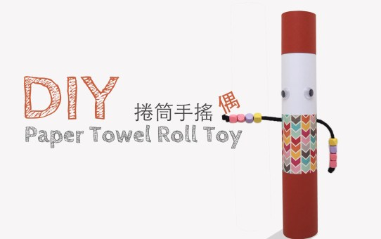 DIY 玩具-捲筒手搖偶做法 DIY Paper Towel Roll Toy
