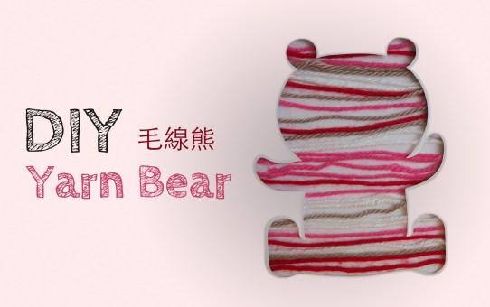 簡易寶寶手作畫 - 毛線熊