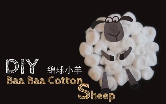 寶寶立體畫−棉球小羊