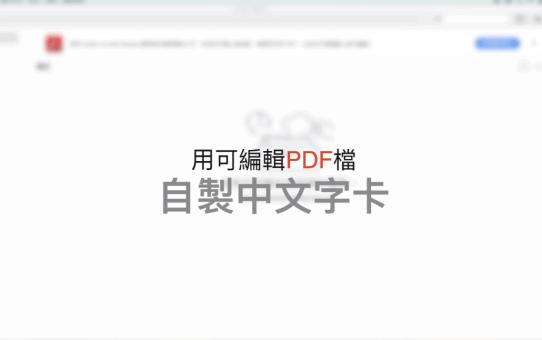 可編輯PDF檔自製中文字卡