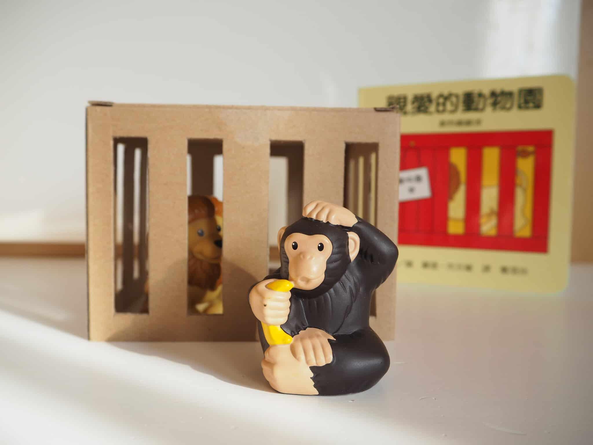 親愛的動物園 Dear Zoo -籠子篇 繪本情境遊戲