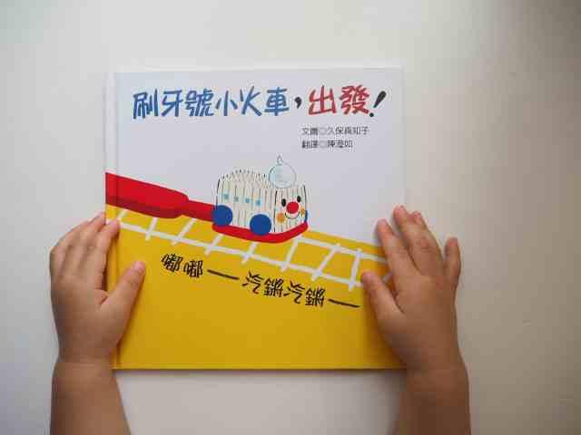 繪本-刷牙號小火車,出發!嘟嘟:汽鏘 汽鏘