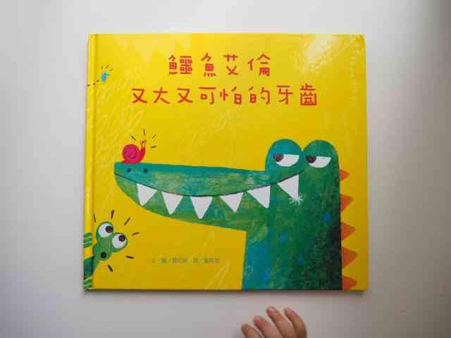 繪本-鱷魚艾倫又大又可怕的牙齒