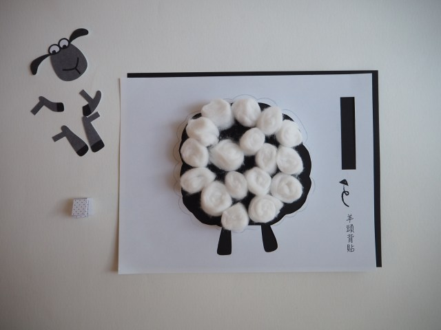 寶寶立體畫-棉球小羊
