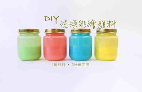 自製洗澡彩繪顏料 DIY Bath Paint