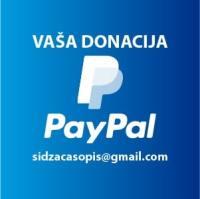 PayPal донација
