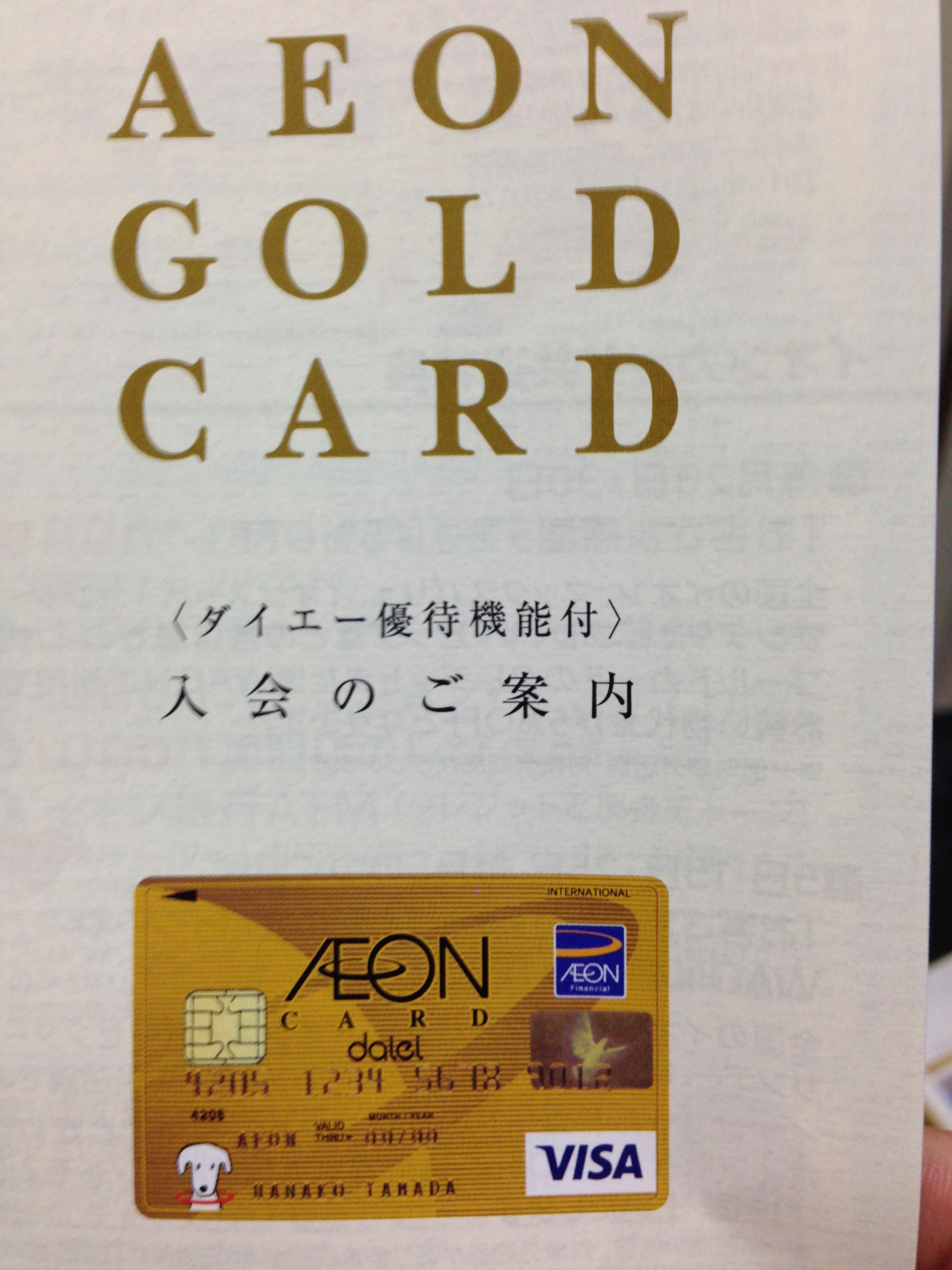 イオンゴールドカードの招待がきた!招待の条件や申込みからカードが届くまで。