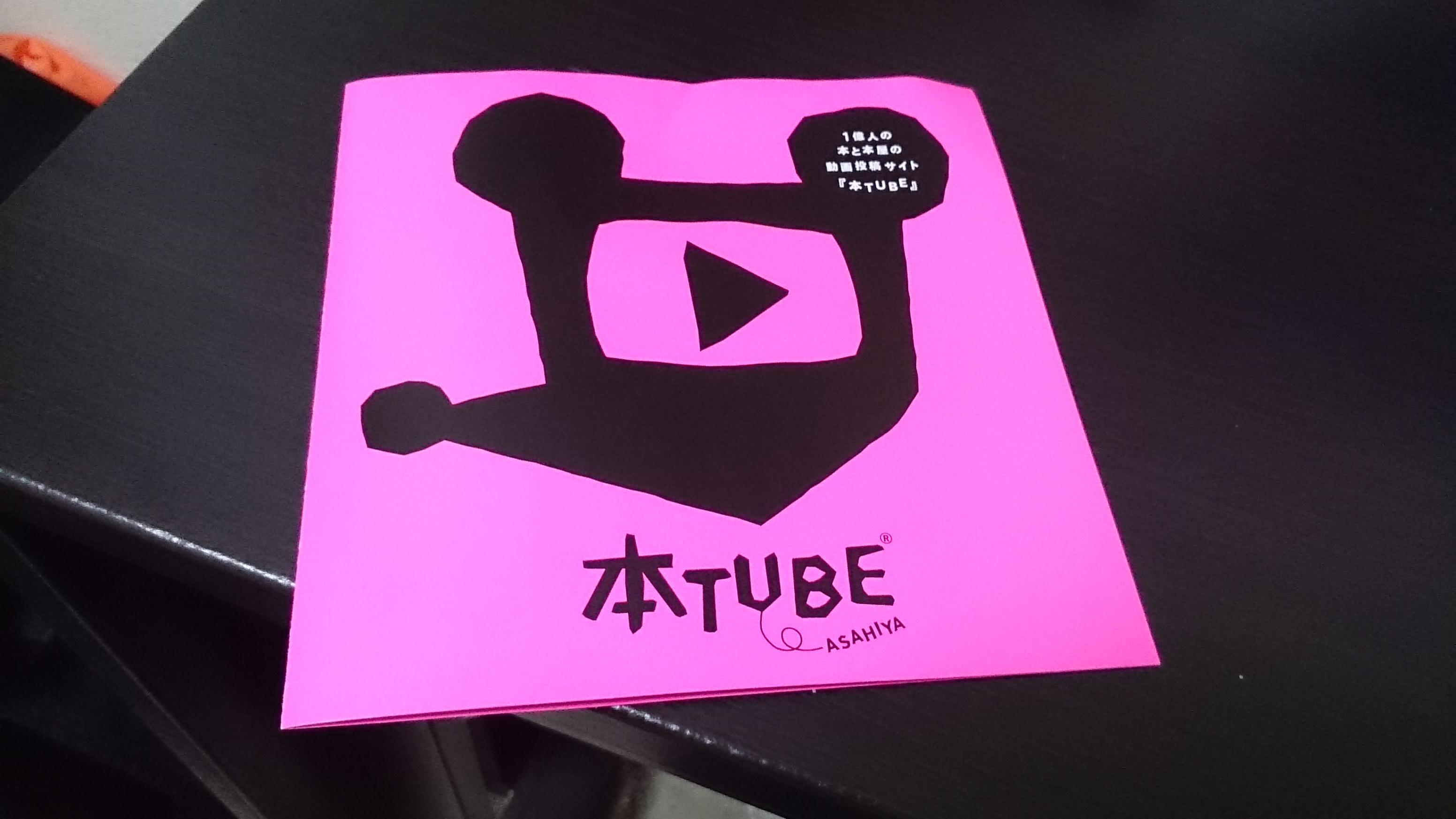 『本TUBE』が面白い!活字の書評サイトとは違う良さがあります。