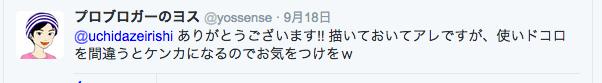 スクリーンショット 2015-09-20 20.10.20