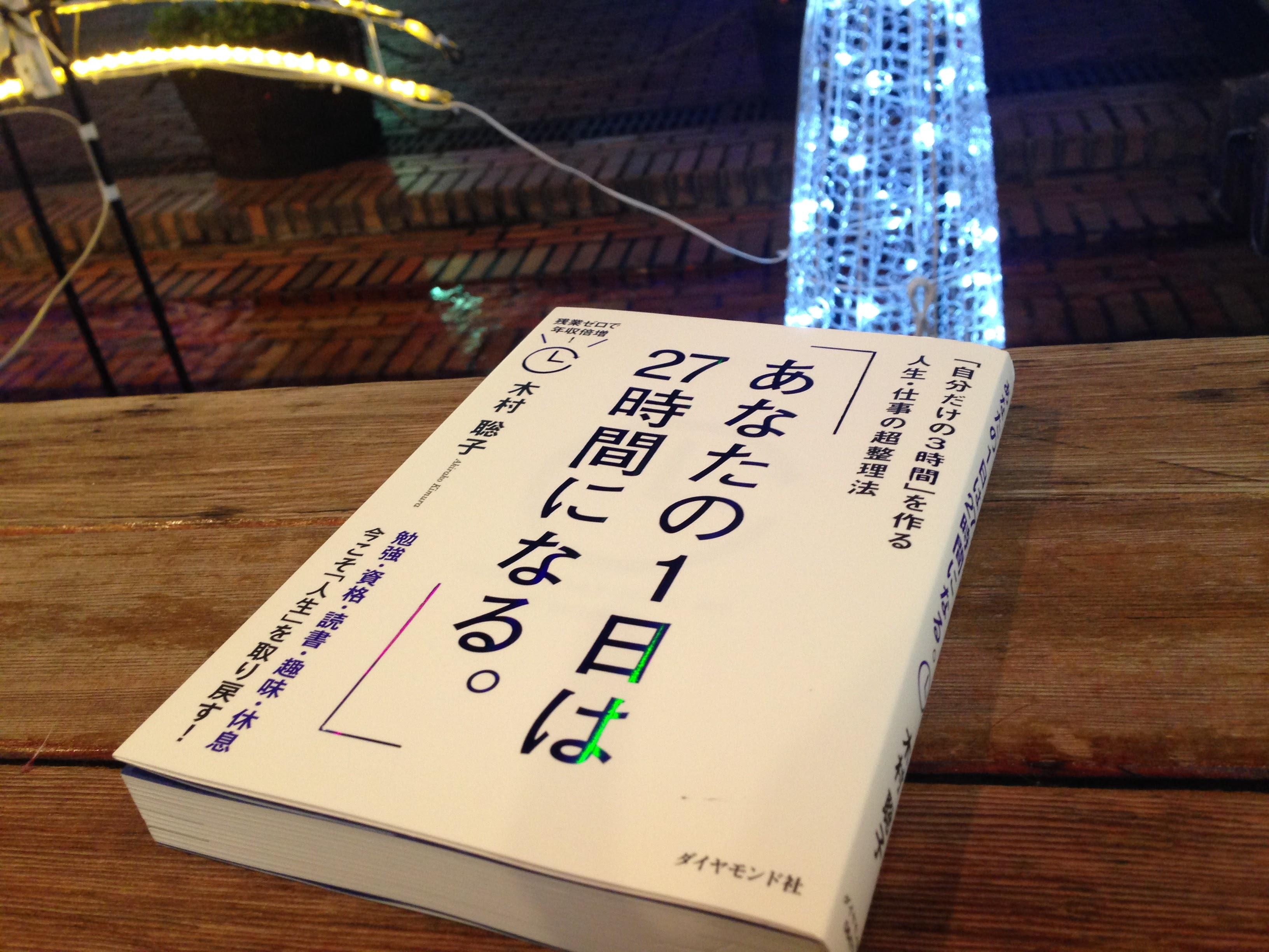 上司や管理職こそ読むべき本!『あなたの1日は27時間になる。』