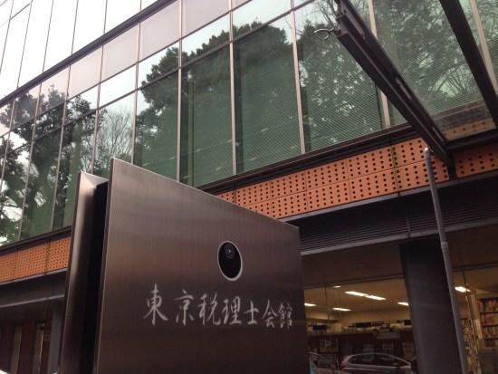 東京税理士界