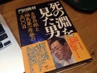 東日本大震災から5年。まだ防災意識は持っていますか?