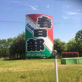 大凧で有名な庄和町にある庄和総合公園は大きなトラックが特徴