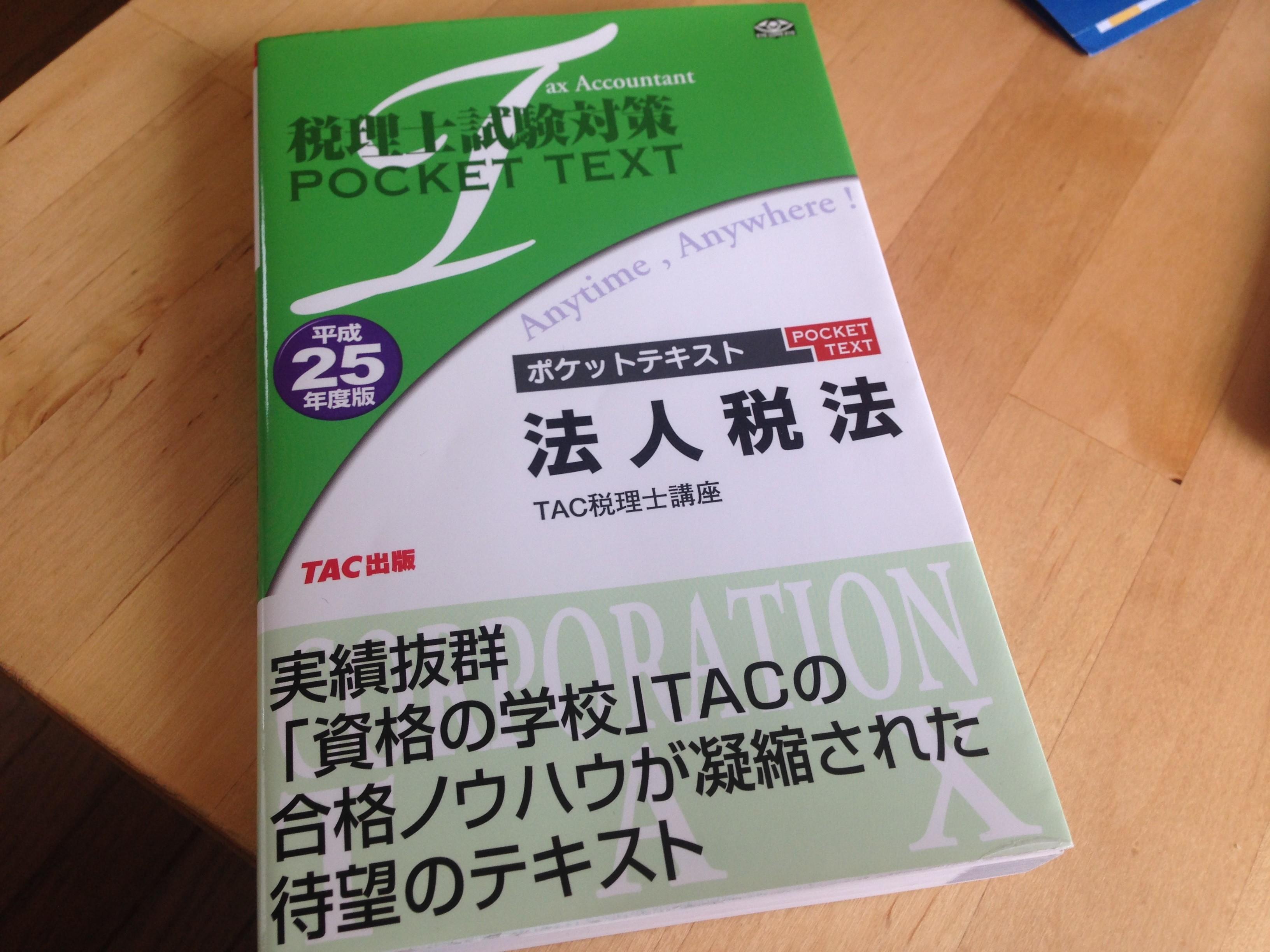 税理士試験体験記【法人税法】理解することが大切!