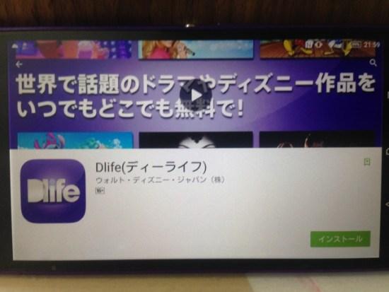 Dlifeアプリ