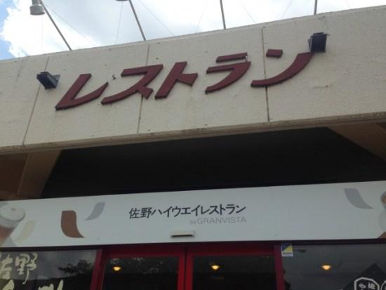 佐野ハイウェイレストラン