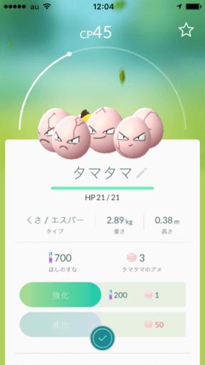 ポケモンgoのゲーム画面