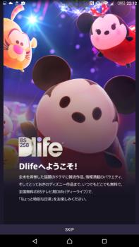 【ディズニー】Dlife(ディーライフ)アプリで番組表、海外ドラマが無料で見放題!