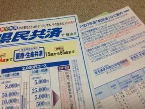県民共済のパンフレット