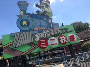 川口グリーンセンターミニ鉄道